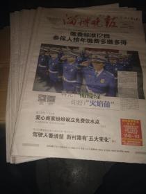 《淄博晚报》2019年1月份全部报纸