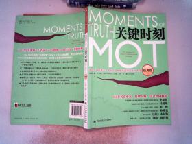 關鍵時刻MOT  書邊有污跡