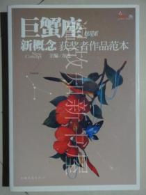 盛开·巨蟹座·炫星系·新概念获奖者作品范本  (正版现货)
