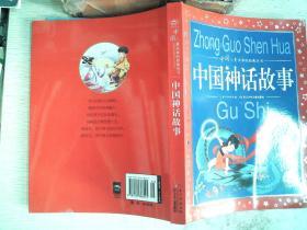 中国儿童共享的经典丛书:中国神话故事