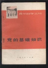 党的基础知识 (青年自学丛书  前有毛主席语录)