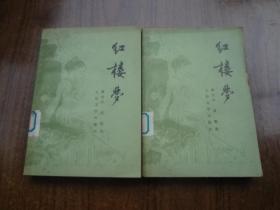 红楼梦   第三四册合售   81年绿皮版    第四册书边有点印迹   整体品好