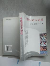 中国经济大论战