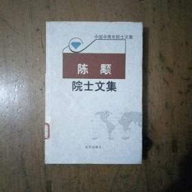 陈颙院士文集