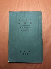 托尔斯泰《艺术论》(耿济之译,共学社民国十三年三版)