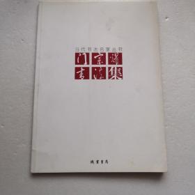 门宗耀书法集(作者签赠本)