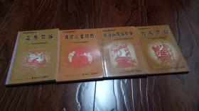 长白山民俗丛书:长白山民俗百怪+民间儿童游戏+狩猎风俗+采参风俗 【4本合售】