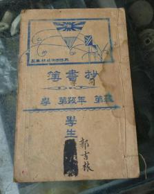 兴国西街桂林斎制民国作业本抄的中医书