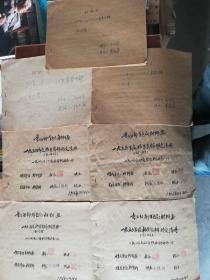【重工业部有色局材料处;1952、1953、1954、1955年度档案资料移交清册 附;材料处1956、1957案卷目录  7本合售