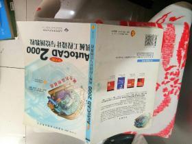 诞生名品的摇篮:中文版AutoCAD 2000机械工程设计与绘图教程