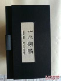 山水类编(全七册)