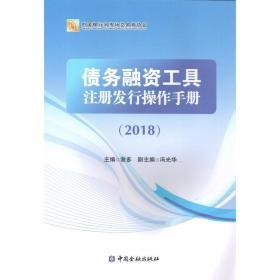 债务融资工具注册发行操作手册2018