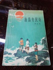 海岛女民兵《文革时期1972年经典红色小说》
