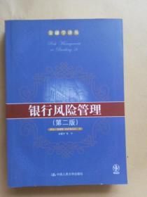 银行风险管理(第二版)(金融学译丛)