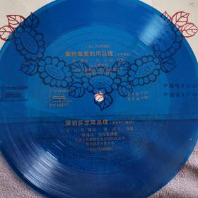 薄膜唱片(歌曲~献给敬爱的周总理。马玉涛唱。深切怀念周总理,耿连风  张振富唱)