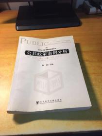 当代公共管理精品教程系列:公共政策案例分析
