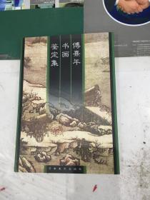 傅熹年书画鉴定集(实物实拍,一版一印,孔网低价,包邮)