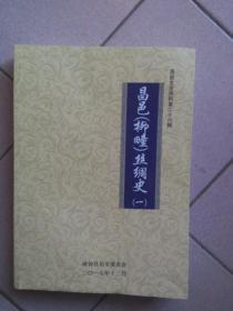 昌邑(柳疃)丝绸史(一)  昌邑文史资料第二十六辑