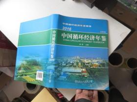 2016 中国循环经济年鉴(总第9卷 正版