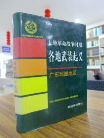 土地革命战争时期各地武装起义(广东琼崖地区): 1996年一版一印4500册 16K精装 原价62