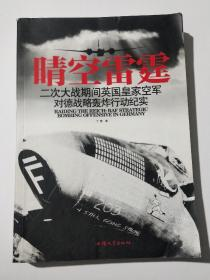 晴空雷霆——二次大战期间英国皇家空军对德战略轰炸行动纪实