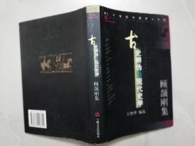 古史辨伪与现代史学——顾颉刚集(精装 )