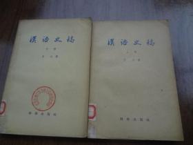 汉语史稿   上中册合售     58年一版一印