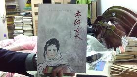 太行女人--王姝晴(16开,95品)租屋北8对3-70
