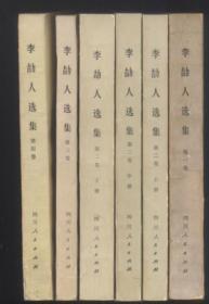 李颉人选集(1-4卷六册合售)