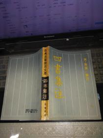 四书集注(32开平装本)
