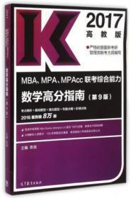 2017 MBA、MPA、MPAcc联考综合能力数学高分指南(第9版)