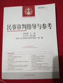 民事审判指导与参考. 总第56辑(2013.4)
