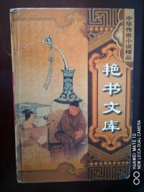 中华传世小说精品(第三辑):玉蟾记 五色石 【南车库】128