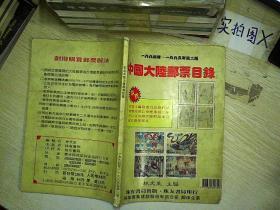 《中国大陆邮票目录》1994~1995年第二版