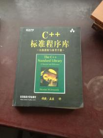 C++标准程序库——自修教程与参考手册