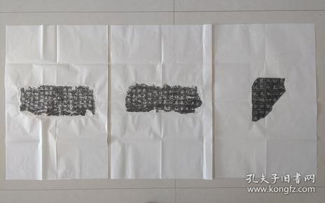 精拓残石三品(魏、隋)               ,
