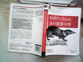 利用Python进行数据分析【书内页有点画线,不影响使用】