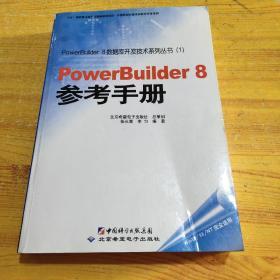PowerBuilder 8参考手册