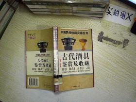 古代酒具鉴赏及收藏:中国民间收藏实用全书 。,