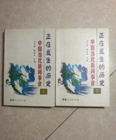 正在发生的历史:中国当代新闻事业(上下)