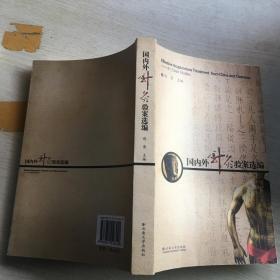 国内外针灸验案选编