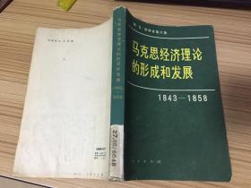 马克思经济理论的形成和发展 1843-1858