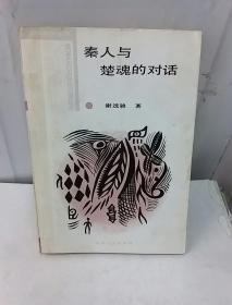 秦人与楚魂的对话
