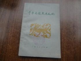 中华民族杰出人物   8品强黄斑稍重