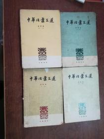 【中华活页文选【1--4册】