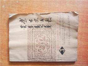 蒙古史文稿 3
