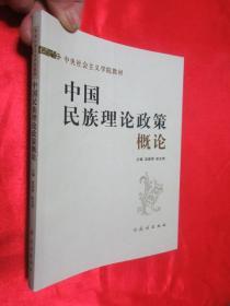 中国民族理论政策概论   【小16开】