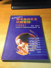 走向IMO:数学奥林匹克试题集锦:2003