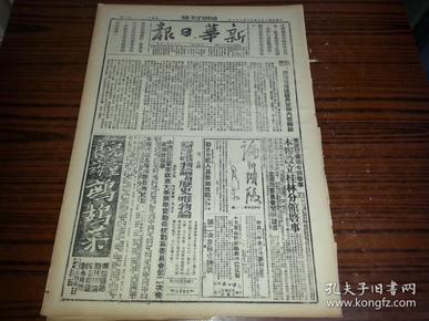 1938年12月28日《新华日报》岳阳敌纷退城陵矿肌,我军在南津港搜索残寇,修河北岸游击队活跃;增城进入肉搏战;