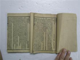民国石印线装本《名医类案》(存;卷十一至卷十二) 一册《续名医类案》(存;卷三十四至卷三十六)一册 共两册合售